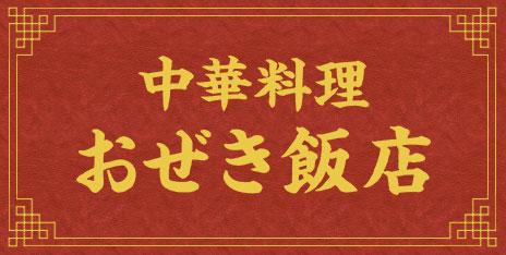 |一宮市の「中華料理 おぜき飯店(おぜきはんてん)」